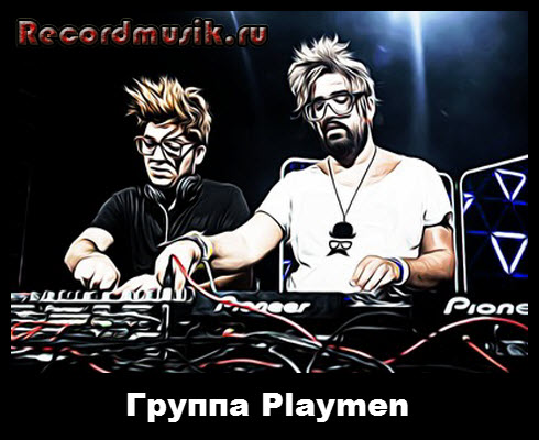 Группа Playmen