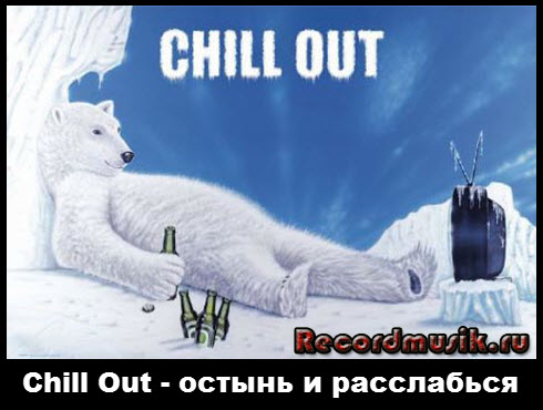 Chill Out - остынь и расслабься, Chillout