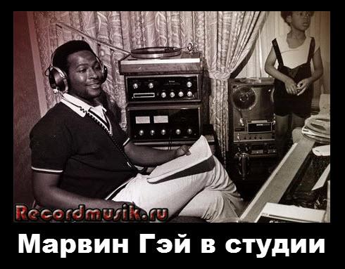 Марвин Гэй в студии звукозаписи
