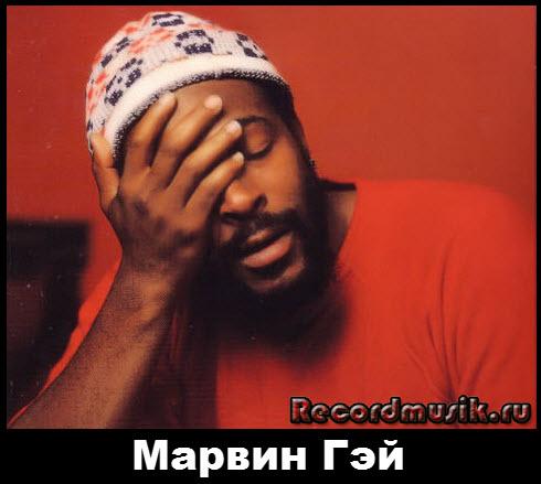 Марвин Гэй