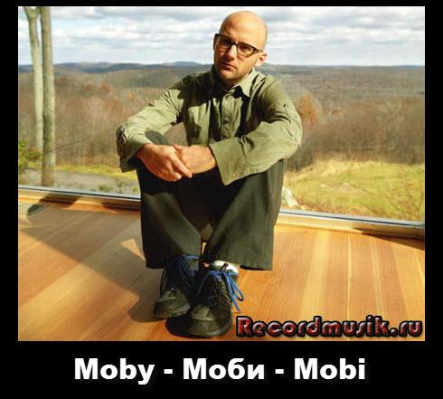 Moby - Моби - Mobi