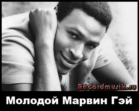 Молодой Марвин Гэй