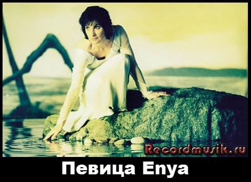 Романтическая музыка Enya - певица Эния