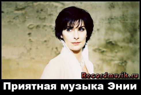 Романтическая музыка Enya - приятные мелодии