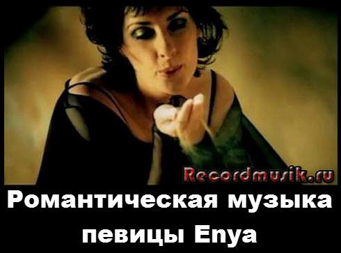 Романтическая музыка Enya
