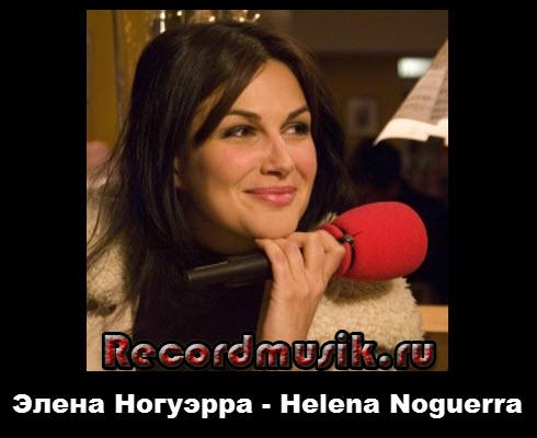 Helena Noguerra - Элена Ногуэрра