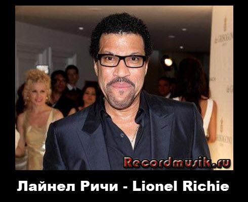 Лайнел Ричи - Lionel Richie