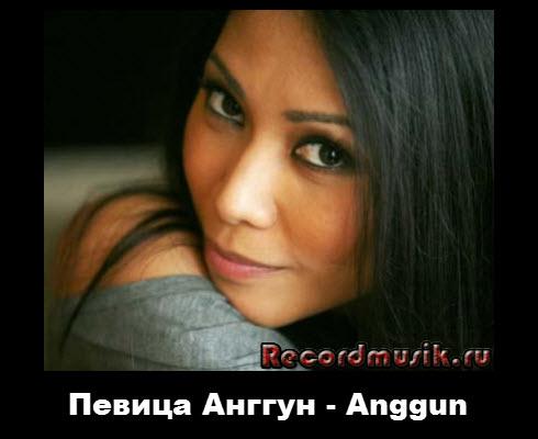 Певица Anggun - Анггун