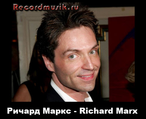 Ричард Маркс - Richard Marx