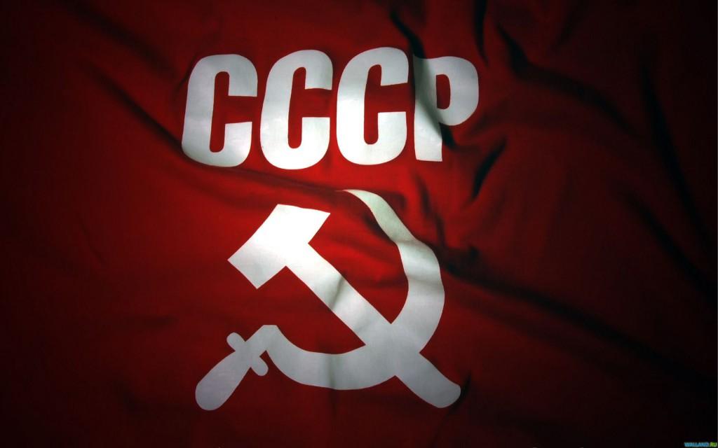 СССР - флаг