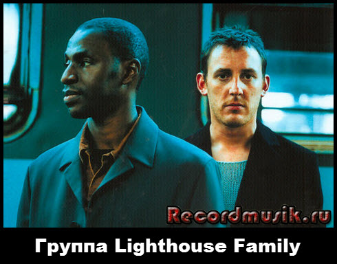 Группа Lighthouse Family