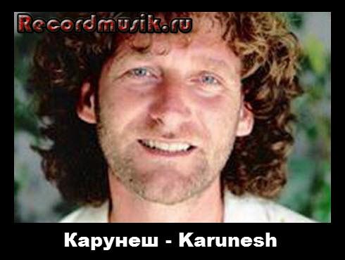 Karunesh - Карунеш