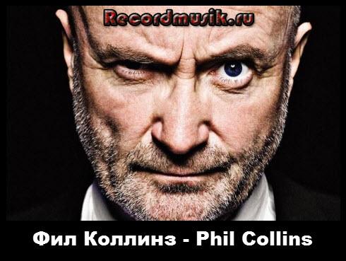 Фил Коллинз - Phil Collins