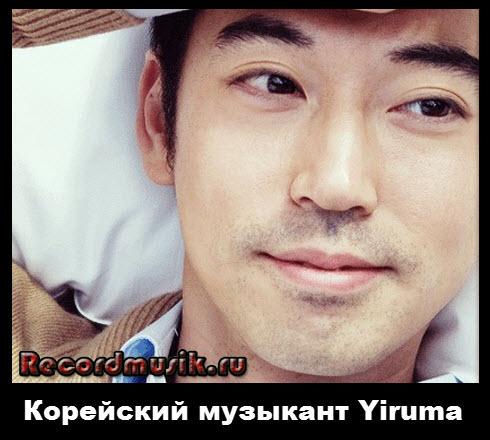 Корейский музыкант Yiruma