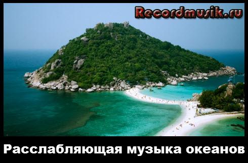 Расслабляющая музыка океанов - остров