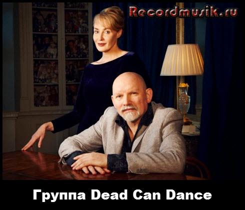 Группа Dead Can Dance