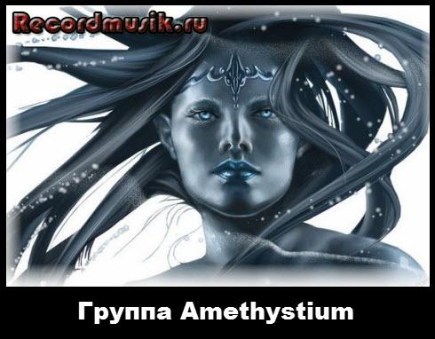 Проект Amethystium