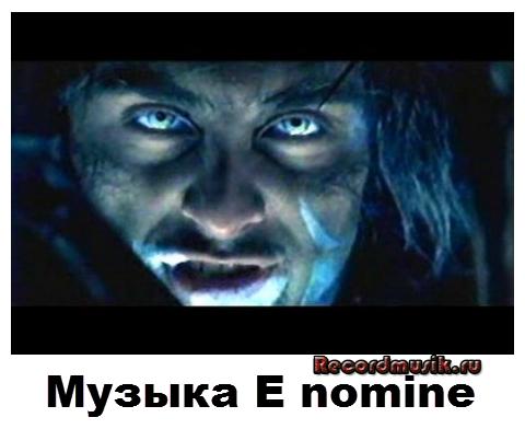 Музыка E nomine