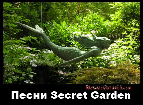 Песни Secret Garden
