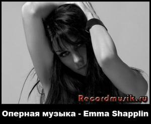 Оперная музыка — Emma Shapplin
