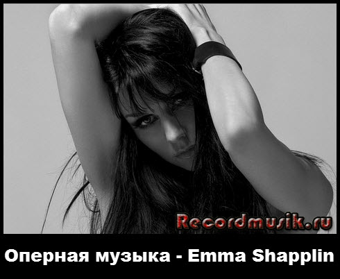 Оперная музыка — Emma Shapplin