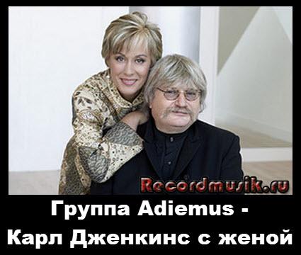 Группа Adiemus - Карл Дженкинс и его жена