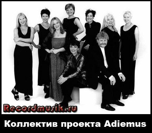 Коллектив проекта Adiemus