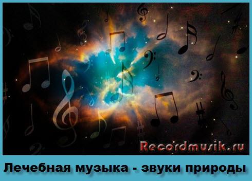 Лечебная музыка - звуки природы