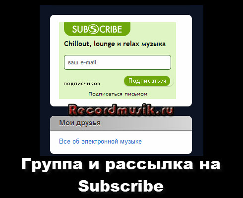Группа и рассылка на Subscribe