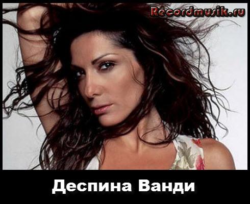 Деспина Ванди