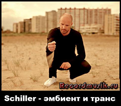 Schiller - эмбиент и транс
