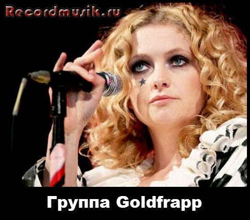 Группа Goldfrapp