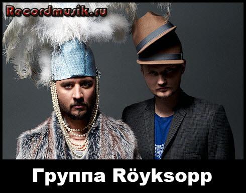 Группа Röyksopp