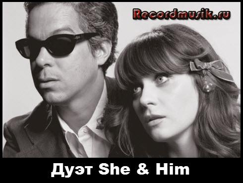 Дуэт She & Him