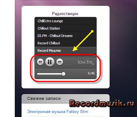 Онлайн радио на Recordmusik.ru - кнопки навигации