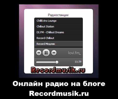 Онлайн радио на Recordmusik.ru