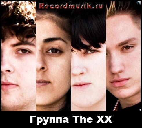 Группа The XX
