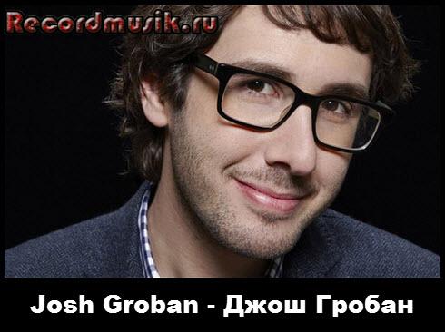 Josh Groban - Джош Гробан