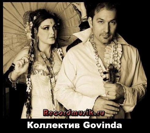 Музыкальный коктейль Govinda
