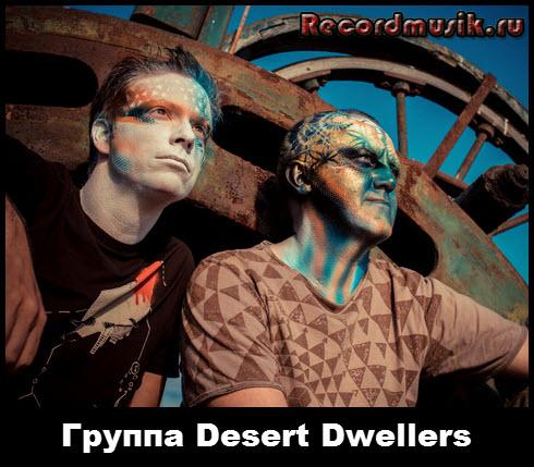 Группа Desert Dwellers