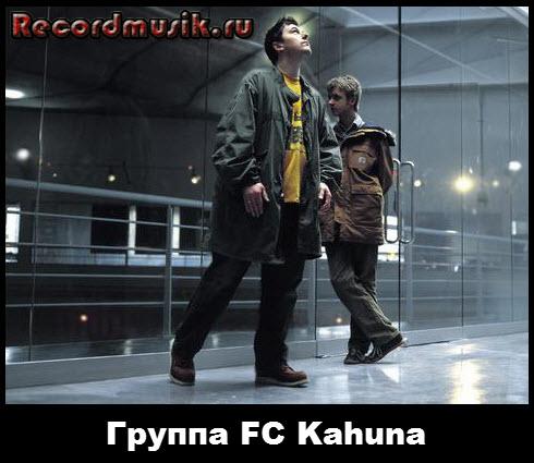 Группа FC Kahuna