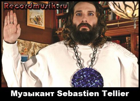 Певец и музыкант Sebastien Tellier