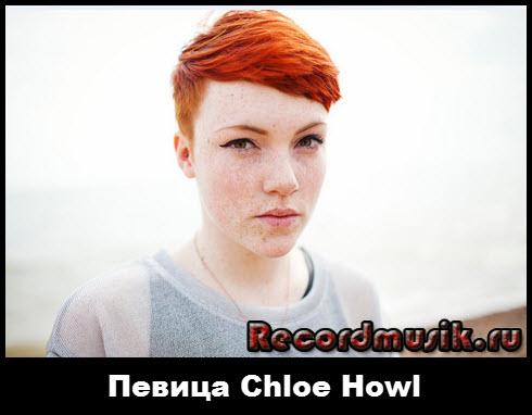 Певица Chloe Howl