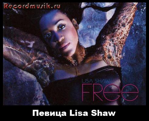 Певица Lisa Shaw