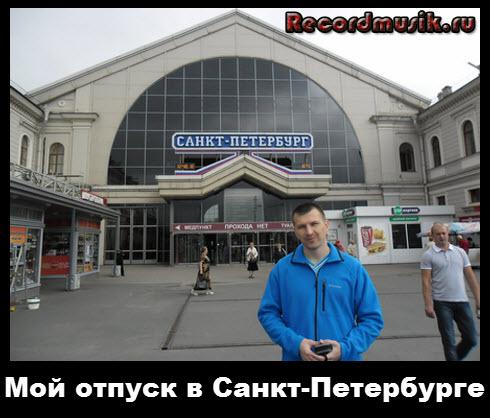 Мой отпуск в Санкт-Петербурге
