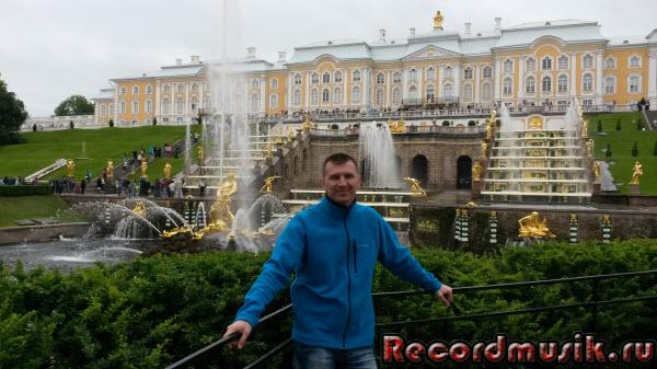 Отпуск в Санкт-Петербурге - Петергоф, поющие фонтаны