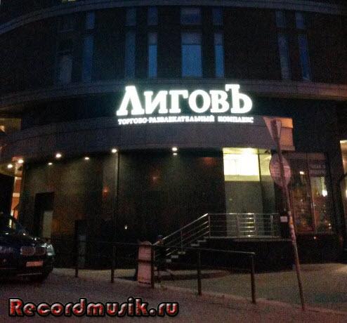 Отпуск в Санкт-Петербурге - ТРЦ ЛиговЪ