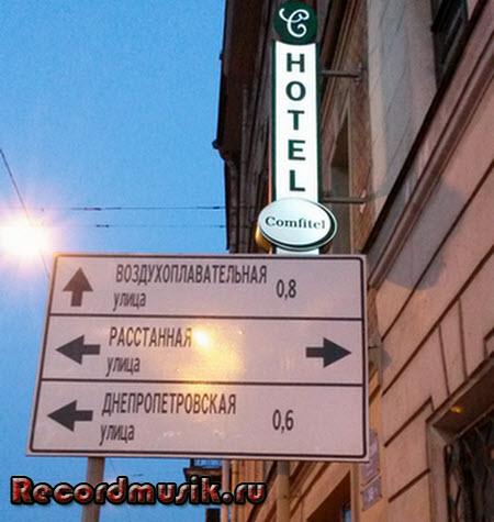 Отпуск в Санкт-Петербурге - наш отель Comfitel