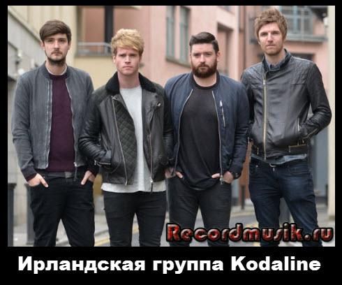 Ирландская группа Kodaline