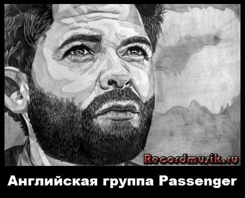 Английская группа Passenger - Майк Розенберг